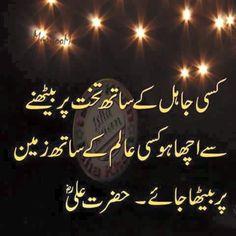 Urdu Quotes Islamic, Islamic Phrases, Islamic Messages, Islamic Status, Hazrat Ali Sayings, Imam Ali Quotes, Quran Quotes, Beautiful Names Of Allah, Beautiful Words