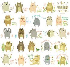 LINE「動くSORAHANAスタンプ」を発売致しました! クリエイター名は井上めぐみで登録しています☆ http://line.me/S/sticker/1291215 今回はSORAHANAの動物達が動きます♪ よろしくお願い致します! By Megumi Inoue. http://sorahana.ciao.jp/