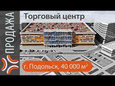Куплю торговый центр в Москве, подробнее: www.tcpodolsk.ru