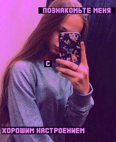 Строки... Russian Quotes, Best Friends, Mood, Life, Beat Friends, Bestfriends
