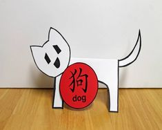 printable template to cut and assemble -- a little standing dog for Year of the Dog  Chinese new year, Spring Festival, Lunar New Year