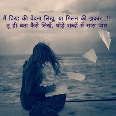 Secret Crush Quotes, Miss You Mom, Love Connection, Love Of My Life, My Love, Urdu Shayri, Love Quotes In Hindi, Heart Touching Shayari, Deep Love