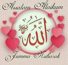 Jumma Mubarak Images - Islamic Quotes Dua Blessings and Wishes Images etc. Here is all about the Jumma and other islamic festival. Jumma Mubarak Quotes, Jumma Mubarak Images, Jumma Mubarak Beautiful Images, Juma Mubarak, Poetry Pic, Islamic Images, Wishes Images, Quran Quotes, Allah