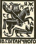 Bohdan Soroka