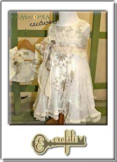 """Βαπτιστικό σετ """"Clelia"""" Style, Stylus"""