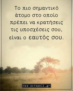 Greek Quotes, Picture Quotes, Philosophy, Motivational Quotes, Thoughts, Sayings, Words, Funny, Pictures