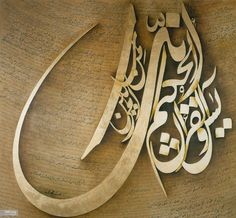 http://2wf.org/wp-content/uploads/2013/07/Ya-Seen-By-the-wise-Quran-in-Farsi-Calligraphy.jpg