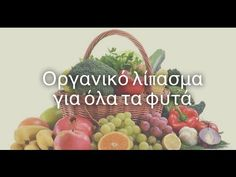 Wicker Baskets, Fruit, Gardening, Decor, Youtube, Decoration, The Fruit, Lawn And Garden, Dekoration