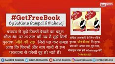 में GOD is ONE. Who is supreme GOD ? Must know by Spritual book Jene Ki Raah. Send adress at whatsapp no 7496801825 and get free book at your home or watch shadna TV at PM daily.