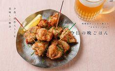鶏の唐揚げ ハーブ風味のレシピ・作り方 | 暮らし上手