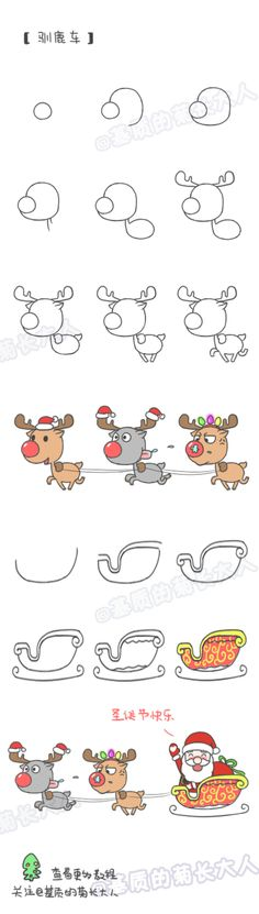 How to draw Christmas reindeer car, chrysanthemum people grow up from a matrix @ - best_drawing_pintous Doodle Drawings, Easy Drawings, Doodle Art, Christmas Doodles, Christmas Art, Christmas Things, Easy Christmas Drawings, Christmas Clipart, Christmas Decorations
