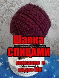 Knitted Hats, Crochet Hats, Winter Hats, Beanie, Knitting, Sewing, Knitted Beanies, Caps Hats, Tejidos