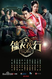 Watch Braveness of the Ming 2016 English Subtitle is a Chinese Drama The drama tells the story of Xia Xun who time travels to the early Ming dynasty and assists Emperor Yongle in... http://boxasian.com/drama/braveness-of-the-ming/