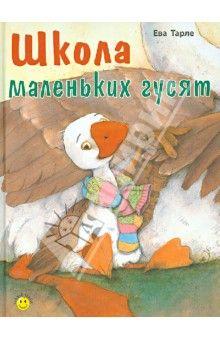 Ева Тарле - Школа маленьких гусят обложка книги