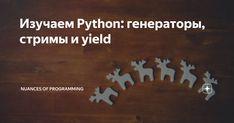 В Python часто используются generator иyield. Расскажу в этой статье об основных свойствах generator, а также преимуществах работы с ним. Разберёмся в подробностях, как пользоваться yield, чтобы создавать generator.