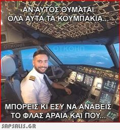 Funny Greek Quotes, Funny Quotes, Funny Memes, Hilarious, Jokes, Quotes Quotes, Funny Laugh, Poetry Quotes, Relationship Quotes