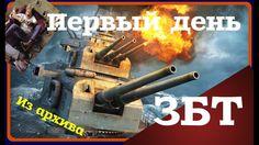 Первый день ЗБТ. Из архива World of Warships.