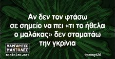 Funny Greek Quotes, Funny Quotes, What Women Want, Stupid Funny Memes, Just In Case, Clever, Jokes, Lol, Humor