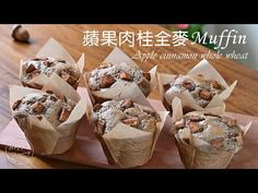 Apple Cinnamon Whole Wheat Muffin (With how to make paper cup)意大利餐廳大廚教你做. Whole Wheat Muffins, Bread Bun, Cinnamon Apples, How To Make Paper, Cookies, Breakfast, Cake, Drinks, Food