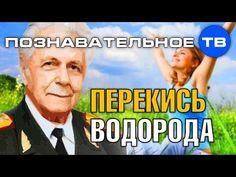 Что лечит перекись водорода (Познавательное ТВ, Иван Неумывакин) - YouTube