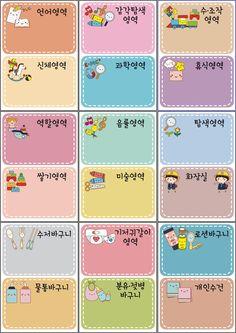 아이콘 영역판(누리반,부속품 추가) : 네이버 블로그 School Icon, School Labels, Name Tags, Children, Kids, Kindergarten, Projects To Try, Clip Art, Scrapbook