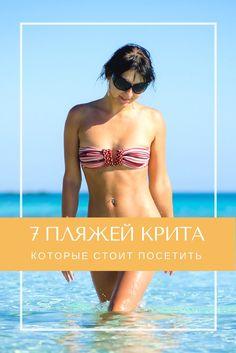 Семь пляжей на острове Крит, которые нужно обязательно посетить. Греция. #путешествия #vladimirzhoga