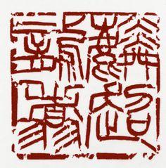 Calligrapher Kita Renko 北廉耕 (1944-), 麟超龍翥.