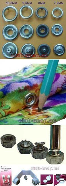 Как установить рубашечные, сорочечные, блузочные кнопки джерси вручную подручными средствами. | club-snap.su