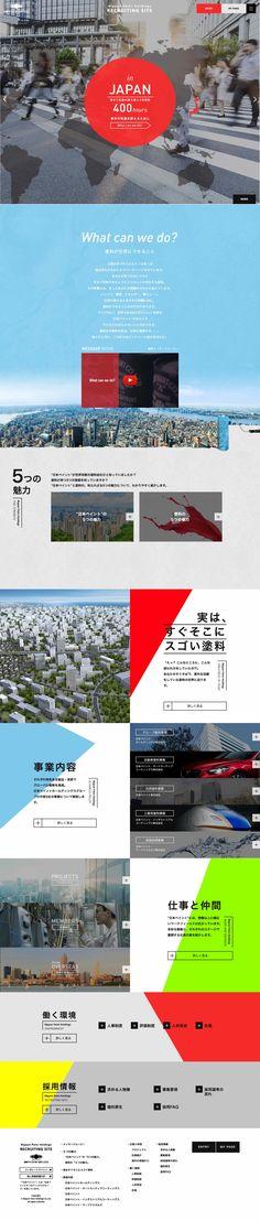 アジアシェア1位、世界シェア4位の塗料メーカーの新卒採用情報サイト。 壁を色をつけるだけに止まらない塗料の多様性とその魅力、世界の課題解決に挑む企業の取り組みや姿勢をさまざまなコンテンツで訴求。 「カラフル」といういただいたテーマをクリアしつつも、基調はモノトーンでまとめ、品格あるデザインを目指しました。 Web Design, Site Design, Advertising, Design Web, Website Designs, Yard Design, Design Websites