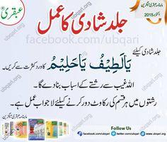 Shaadi k liye Amal Duaa Islam, Islam Hadith, Islam Muslim, Allah Islam, Islam Quran, Islam Beliefs, Alhamdulillah, Prayer Verses, Quran Verses