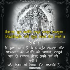 Sanskrit Quotes, Gita Quotes, Hindi Quotes, Words Quotes, Good Morning Flowers, Good Morning Images, Guru Purnima, Jai Hanuman, Hindi Words