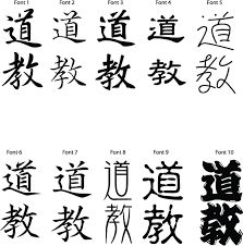 taoist tattoo ideas - Google Search