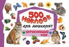 Книга «Окружающий мир. 500 наклеек для дошколят» - купить на OZON.ru книгу с быстрой доставкой | 978-5-353-07551-6