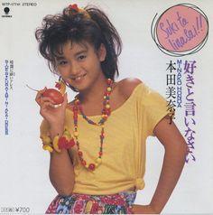 本田美奈子~好きと言いなさい  Honda Minako
