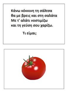 Vegetable Crafts, Nursery School, Activities For Kids, Diet, Vegetables, Blog, Autism, Education, Greek