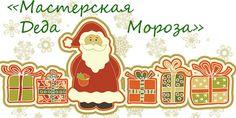 Картинки по запросу Мастерская Деда Мороза