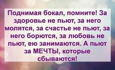 За мечты! Positive Motivation, Positive Quotes, Wise Quotes, Inspirational Quotes, Different Quotes, Gratitude Quotes, Motivational Phrases, Thoughts And Feelings, Quotations