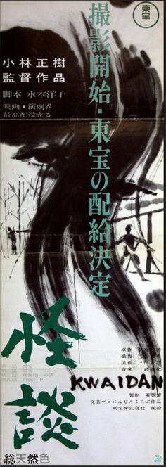 "Amazing Japanese poster art for Masaki Kobayashi's ""Kwaidan"""