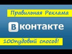 100% Реклама ВКОНТАКТЕ. Как сделать рекламу вконтакте?