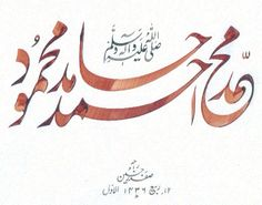 Muhammad, Ahmed, Hamid, Mehmood  Names of prophet (PBUH)  #urdu #nastaleeq #Persian #arabic #calligraphy #pakistan  By: Safdar Raja