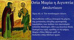 142015 Οσία Μαρία η Αιγυπτία
