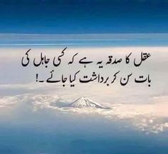 1231 Best urdu quotes images in 2019 | Poetry quotes, Urdu