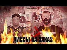 ДИССЫ НА ЗАКАЗ - Кирюха черт (feat. СД) (Выпуск 7) (Prod. by Hardy)