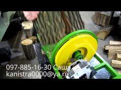 Дровокол под двигатель от стиральной машины (серийный) - YouTube