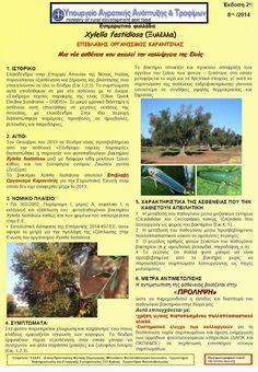 Ελαιόλαδο Το Μουτάφι: Xylella fastidiosa - Ξυλέλλα | Μια νέα ασθένεια πο... Olive Tree, Olive Oil