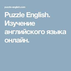 Puzzle English. Изучение английского языка онлайн.