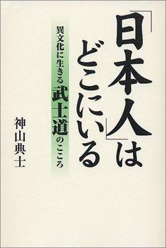 「日本人」はどこにいる―異文化に生きる武士道のこころ   神山 典士 https://www.amazon.co.jp/dp/4840103216/ref=cm_sw_r_pi_dp_x_MNhaybAET2WWS