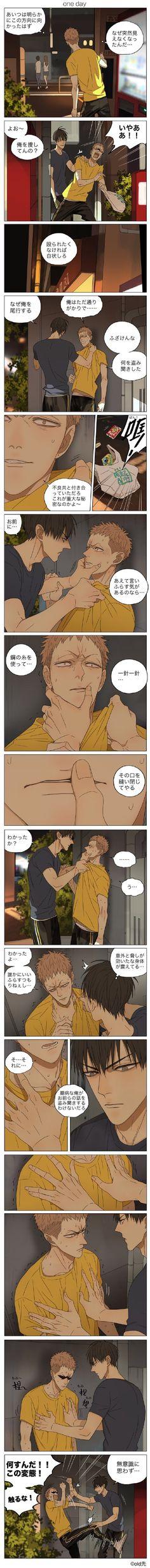 19天ch170日本語訳「忍不住。」(こらえきれなかった。)Twitterで最新話含め順次公開中@ukaretonnchiki
