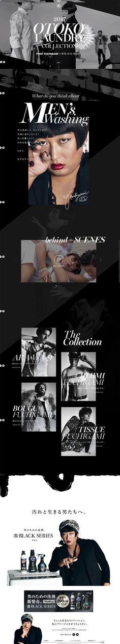 2017 OTOKO LAUNDRY COLLECTION|WEBデザイナーさん必見!ランディングページのデザイン参考に(かっこいい系)