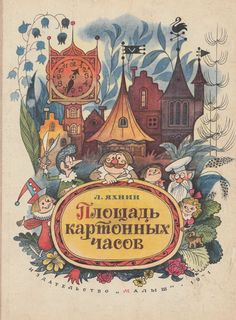 Яхнин Л. «Площадь картонных часов». Иллюстрации - В. Чижиков. - 1971